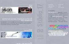 Web Studio 17